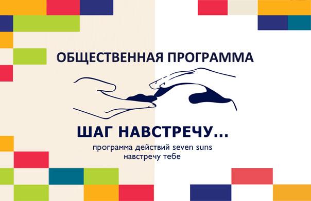 Фильм шаг навстречу -  советское